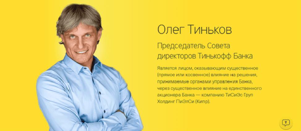 Олег Тиньков - председатель совета директоров Тинькофф банка