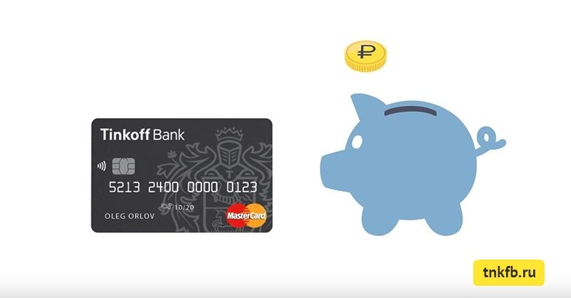 Накопительный счет в Тинькофф банке,