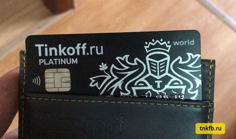тинькофф банк подать заявку на кредит наличными по телефону