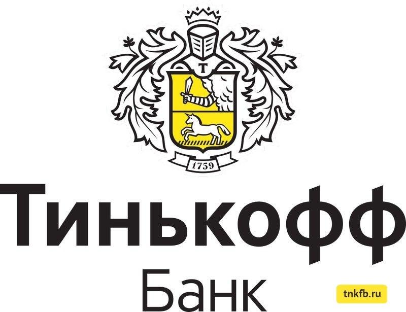 тинькофф кредит на карту сбербанка онлайн заявка