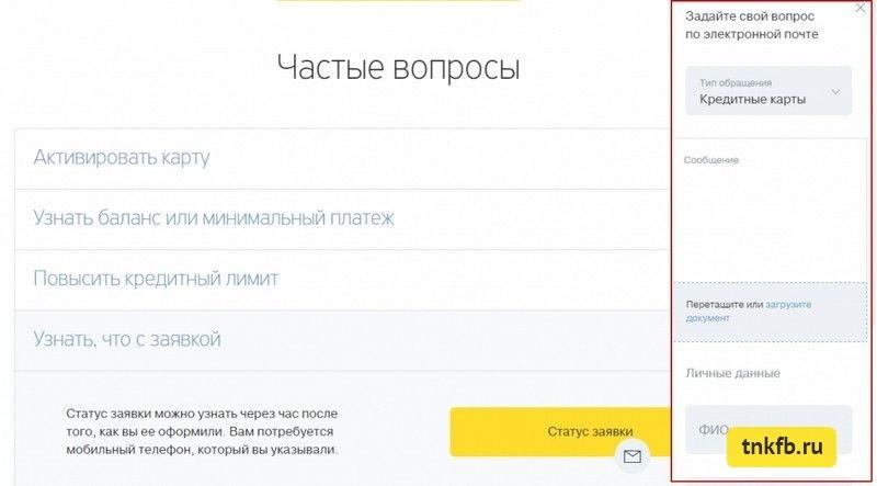 Форум должников по кредитам тинькофф банк