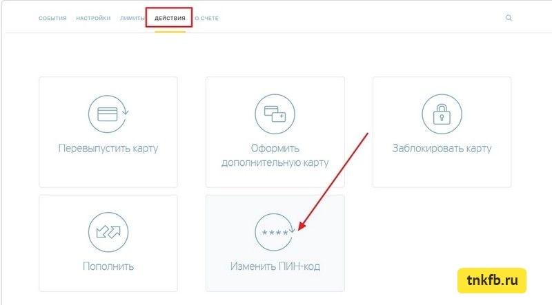 Как получить пин код карты тинькофф через интернет по номеру карты онлайн