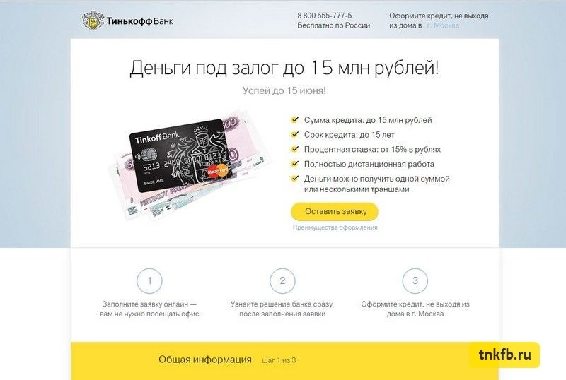 тинькофф кредит онлайн отзывы займ на карту от 50000 без звонков моментально