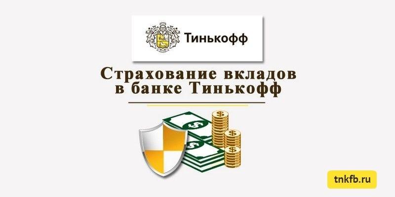 Существует ли страхование вкладов в Тинькофф банке