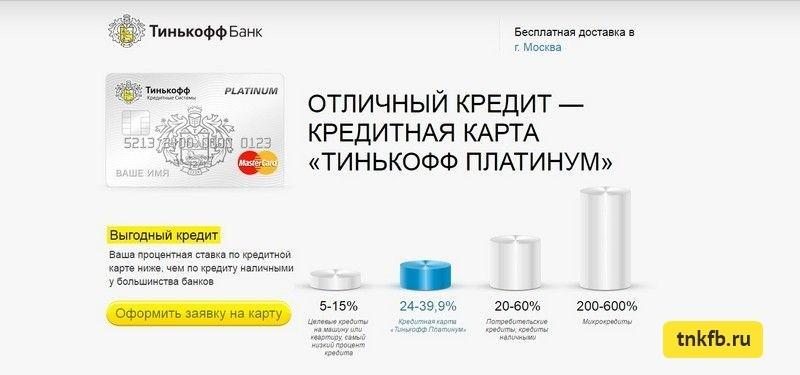 какие проценты по кредитной карте тинькофф
