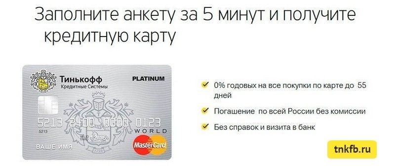 тинькофф банк кредитная карта 300000