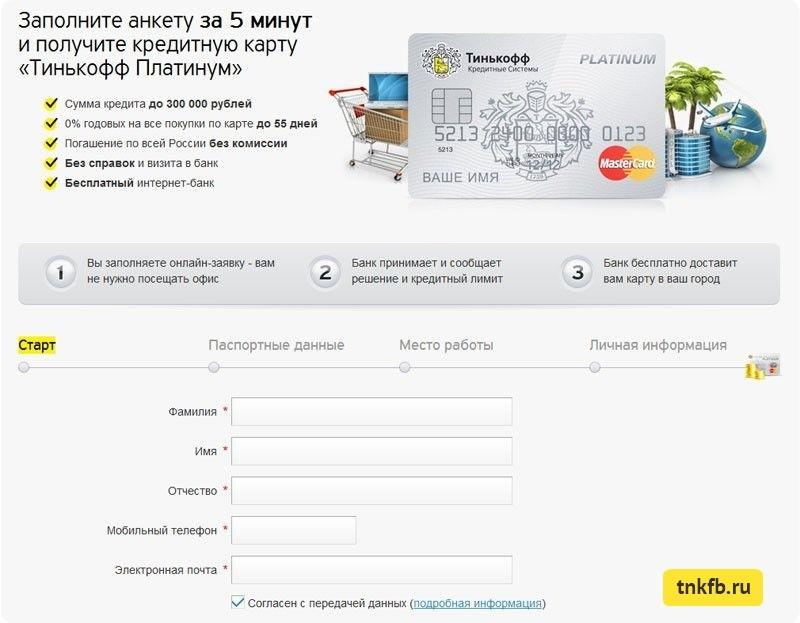 что нужно чтобы получить кредитную карту тинькофф совкомбанк заполнить заявку на кредитную карту