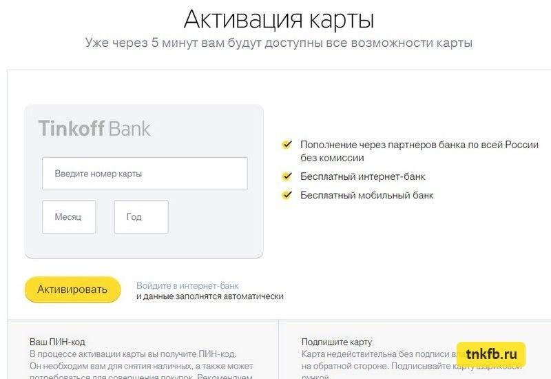 Онлайн банк без карты