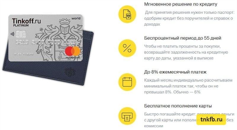 тинькофф банк кредитная карта 120 дней без процентов условия отзывы отзывы