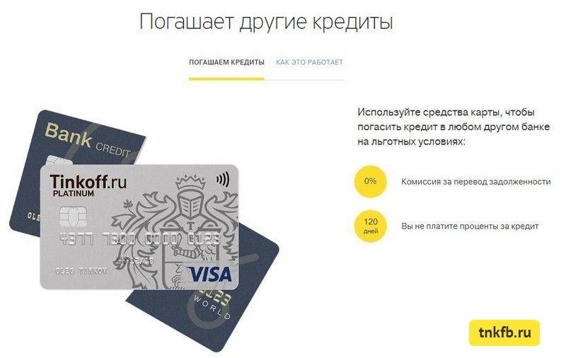 тинькофф банк карта кредитная отзывы кредит коммерсант втб 24 отзывы