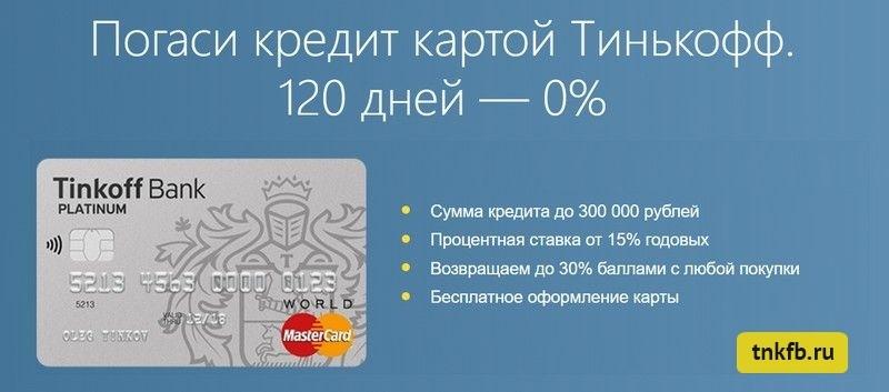 взять кредит онлайн с 18 лет без отказа