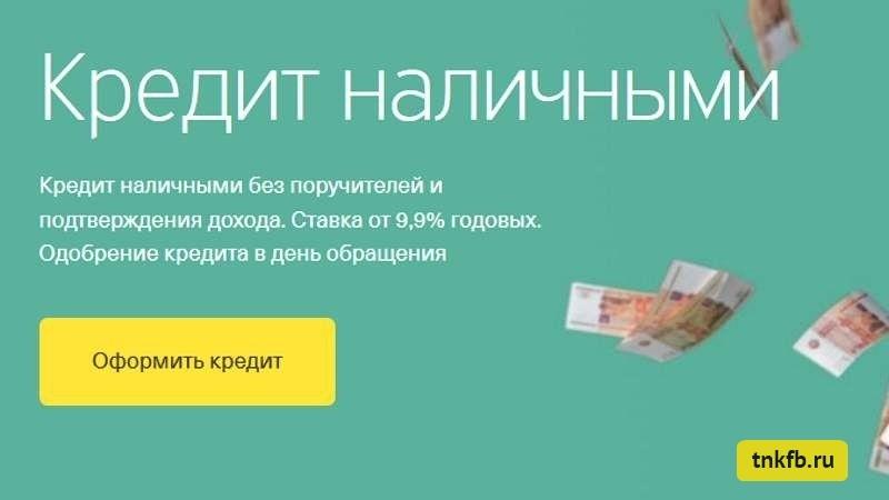 Кредит райффайзенбанк финансовая защита