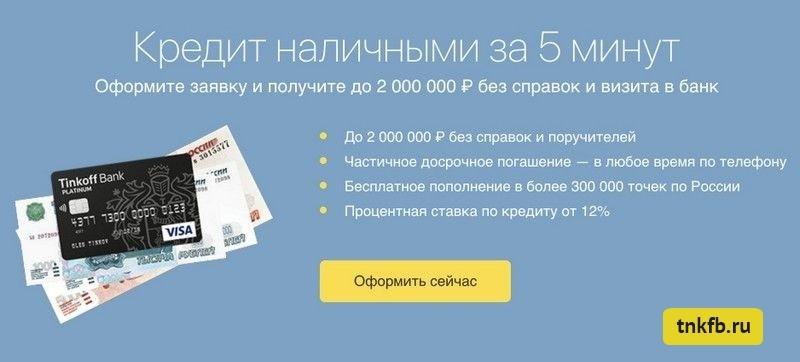 тинькофф банк кредит наличными условия отзывы 2020