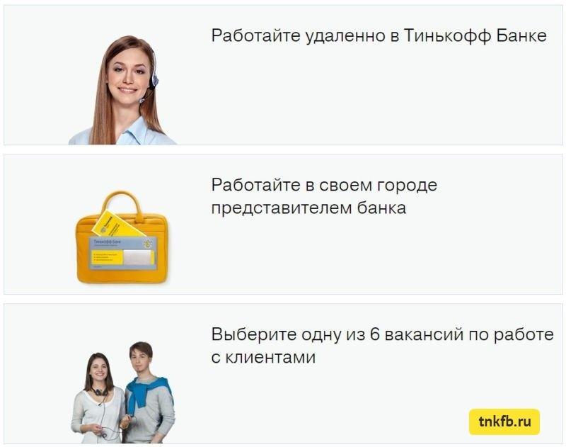 Тинькофф банк удаленная работа вакансии фрилансер планшет