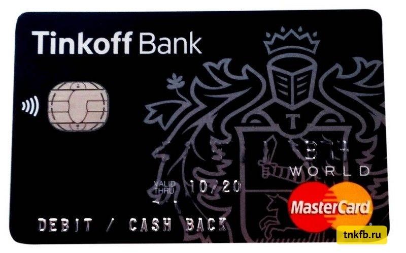 оформить дебетовую карту заявку тинькофф банк