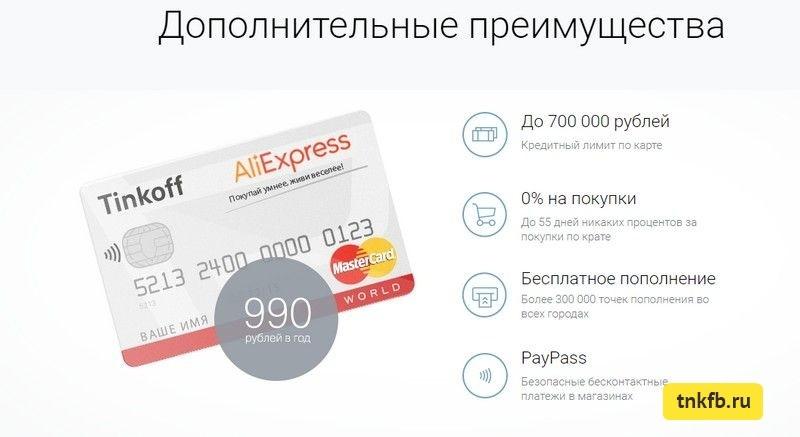 денежные средства на кредитной карте цифрами