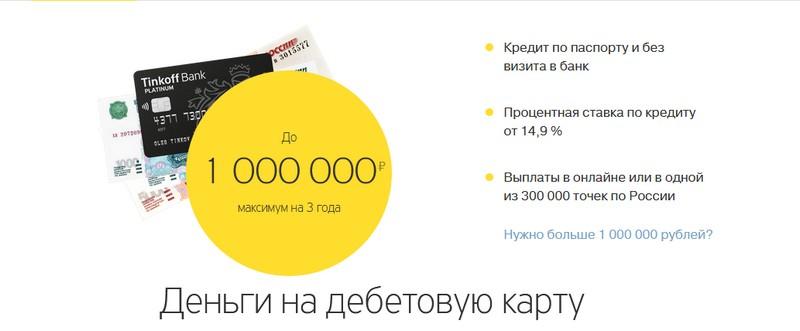 как оплатить кредит тинькофф банку выдача займов онлайн на киви