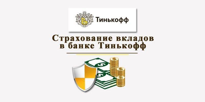 Застрахованы ли вклады в Тинькофф Банке?