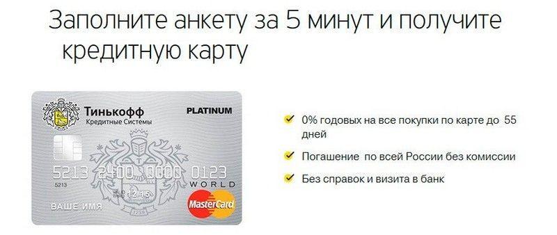 оформить кредитную карту тинькофф банк онлайн заявка 120 дней