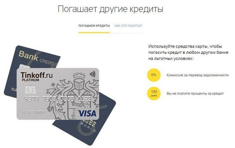 погашение кредитов других банков картой тинькофф какое место по преданности занимает золотистый ретривер