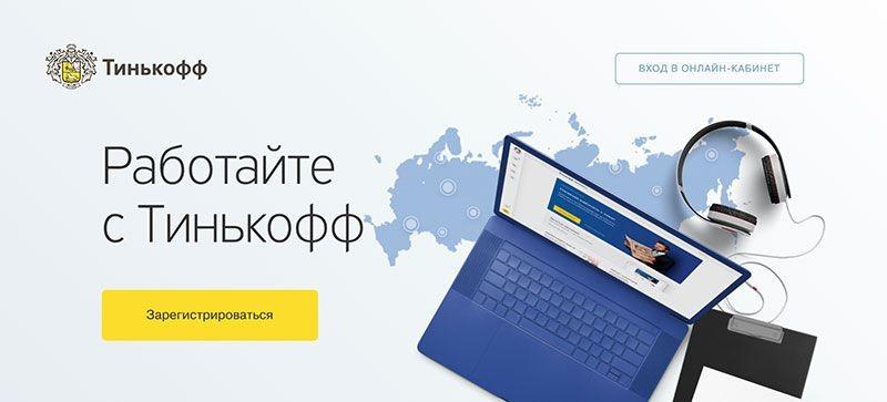 Вакансии Тинькофф Банк: Оператор колл центра в Москве, 30 вакансий. Свежие вакансии Тинькофф Банк Москва