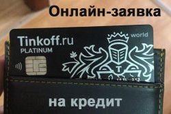 Онлайн-заявка на кредит в Тинькофф банке