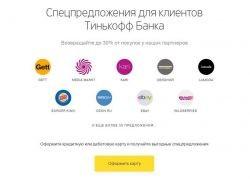 Спецпредложения Тинькофф банка и его партнеров