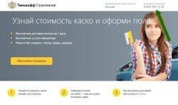 Как отключить страховку в Тинькофф интернет банк