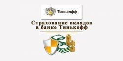 Система страхования вкладов в Тинькофф банке