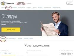 Как открыть вклад в Тинькофф банке и стоит ли это делать