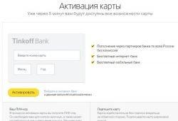 Активация карты Тинькофф банка, как активировать карту через интернет