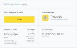 Как закрыть карту Тинькофф, как заблокировать кредитную карту Тинькофф через интернет