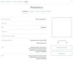 Реквизиты банка Тинькофф АО: БИК, ИНН, юридический адрес, электронная почта