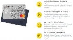 Кредитная карта Тинькофф: отзывы, условия пользования и проценты, стоит ли открывать?
