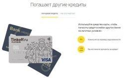 Кредитная карта Тинькофф платинум: условия, проценты, отзывы