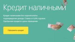 Кредит наличными Тинькофф: отзывы клиентов