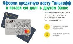 Рефинансирование кредита в Тинькофф банке, рефинансирование кредитной карты