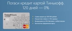 Кредитная карта Тинькофф 120 дней без процентов: условия, проценты, отзывы