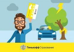 Тинькофф КАСКО страхование: отзывы, правила, калькулятор
