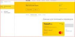 Мобильный кошелек Тинькофф банка: где скачать, как пополнить