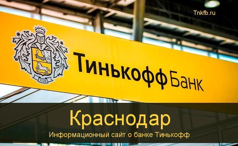 банк краснодар онлайн заявка на кредит